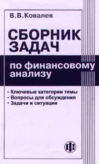 Сборник задач по финансовому анализу