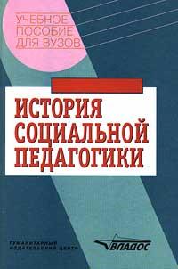 История социальной педагогики