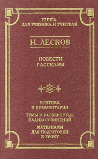Zakazat.ru: Н. Лесков. Повести и рассказы