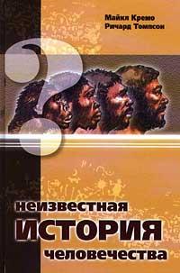 Неизвестная история человечества (Полное издание)