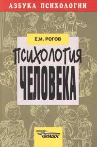 Е. И. Рогов Психология человека психографология или наука об определении внутреннего мира человека по его почерку