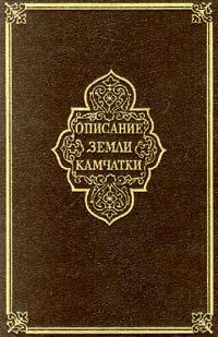 Описание Земли Камчатки в двух томах. Том I