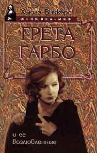Грета Гарбо и ее возлюбленные случается неумолимо приближаясь