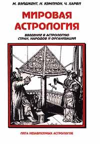 Мировая астрология. Введение в астрологию стран, народов и организаций