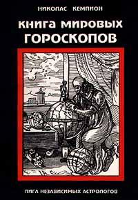 Книга мировых гороскопов