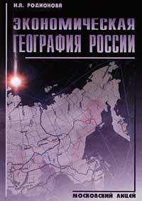 Экономическая география России большая энциклопедия россии природа и география россии cd