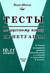 Тесты по русскому языку. Пунктуация. 10 - 11 класс