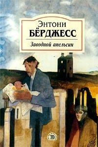 Заводной апельсин русский садизм