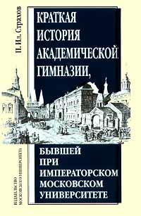 Краткая история академической гимназии, бывшей при Императорском Московском университете