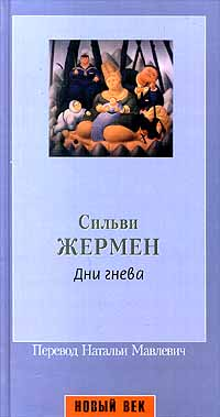 Сильви Жермен Дни гнева стейнбек джон гроздья гнева роман