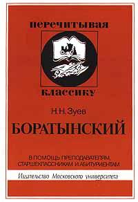 Боратынский. В помощь преподавателям, старшеклассникам и абитуриентам