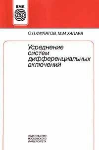 О. П. Филатов, М. М. Хапаев Усреднение систем дифференциальных включений усреднение стохастических уравнений