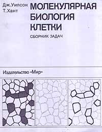 Молекулярная биология клетки. Сборник задач