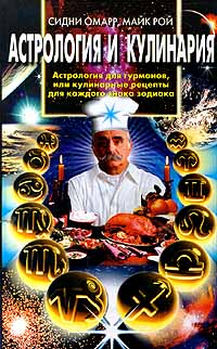 Астрология и кулинария