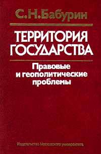 Территория государства. Правовые и геополитические проблемы