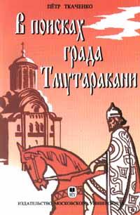 Петр Ткаченко В поисках града Тмутаракани шедевры древнерусской литературы кожа