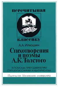 Стихотворения и поэмы А. К. Толстого. В помощь преподавателям, старшеклассникам и абитуриентам
