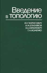 Введение в топологию