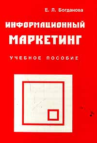 Е. Л. Богданова Информационный маркетинг. Учебное пособие
