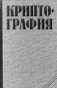 А. А. Молдовян, Н. А. Молдовян, Б. Я. Советов Криптография гладкий а восстановление компьютерных данных