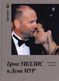 Брюс Уиллис и Деми Мур