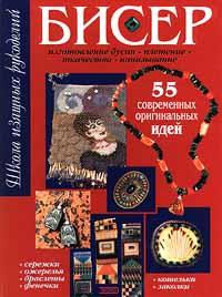 Бисер. 55 современных оригинальных идей