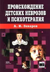 Происхождение детских неврозов и психотерапия
