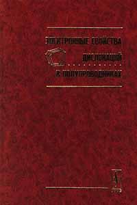 Электронные свойства дислокации в полупроводниках