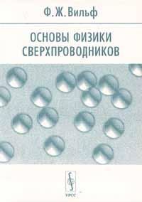 Основы физики сверхпроводников. Ф. Ж. Вильф