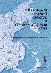 Российский Дальний Восток и Северо-Восточная Азия. Проблемы экономического сотрудничества