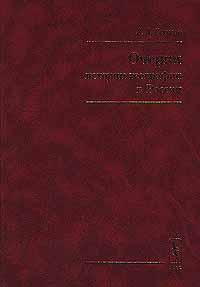 Очерки истории географии в России