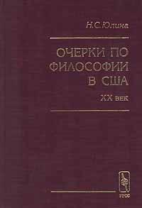 Очерки по философии в США. XX век