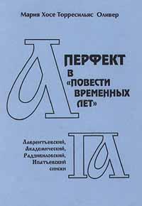 Перфект в `Повести временных лет`. Лаврентьевский, Академический, Радзивиловский, Ипатьевский списки