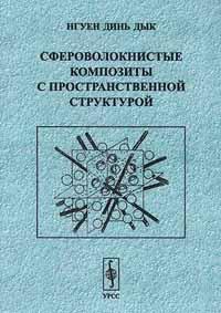 Сфероволокнистые композиты с пространственной структурой