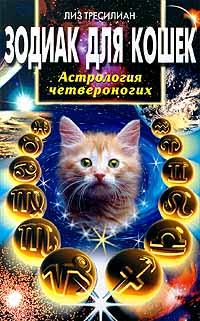 Зодиак для кошек