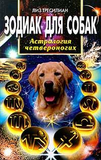 Зодиак для собак. Астрология четвероногих