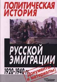 Политическая история русской эмиграции. 1920 - 1940 гг. Документы и материалы