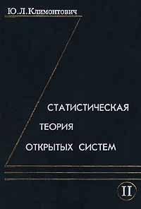 Статистическая теория открытых систем. Том II