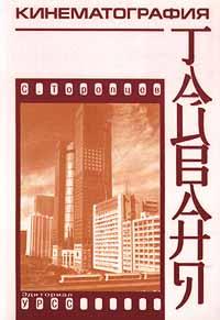 С. Торопцев Кинематография Тайваня