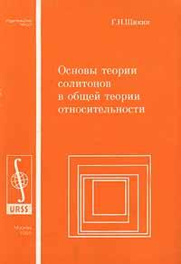 Основы теории солитонов в общей теории относительности лекции по теории относительности и гравитации