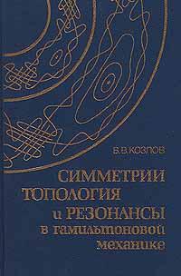 Симметрии, топология и резонансы в гамильтоновой механике
