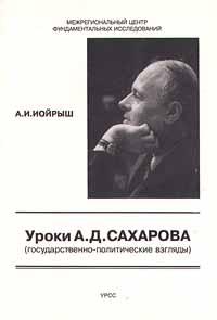 Уроки А. Д. Сахарова (государственно - политические взгляды)