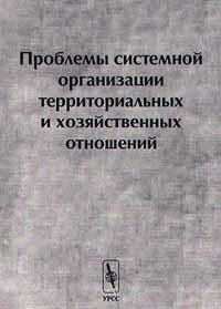 Проблемы системной организации территориальных и хозяйственных отношений
