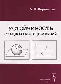 А. В. Карапетян Устойчивость стационарных движений е а шумков структуры механических торговых систем