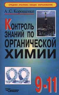 А. С. Корощенко Контроль знаний по органической химии. 9 - 11 класс научная литература как источник специальных знаний