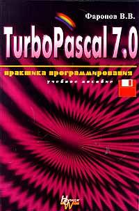 Фаронов В. В. Turbo Pascal 7.0. Практика программирования а м епанешников в а епанешников программирование в среде turbo pascal 7 0