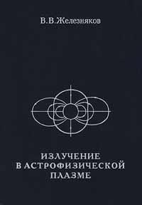 В. В. Железняков Излучение в астрофизической плазме