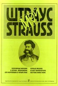 Автор не указан Мой Штраус. Популярные мелодии в легком переложении для фортепиано в четыре руки