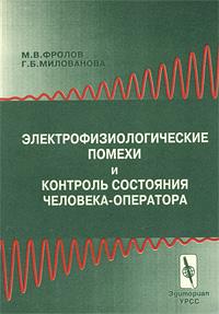 Электрофизиологические помехи и контроль состояния человека - оператора
