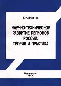 Научно - техническое развитие регионов России: теория и практика